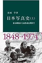 表紙: 日本写真史 (上) (中公新書) | 鳥原学