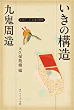 表紙: 九鬼周造「いきの構造」 ビギナーズ 日本の思想 (角川ソフィア文庫)   大久保 喬樹
