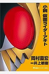 小説 仮面ライダーアギト (講談社キャラクター文庫) Kindle版