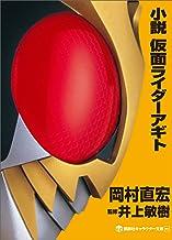 表紙: 小説 仮面ライダーアギト (講談社キャラクター文庫)   岡村直宏