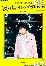 表紙: 野津山幸宏 1stフォトブック「めっちゃのづやねん。」 (一迅社ブックス) | 野津山 幸宏