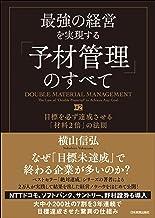 表紙: 最強の経営を実現する「予材管理」のすべて 目標を必ず達成させる「材料2倍」の法則 | 横山信弘