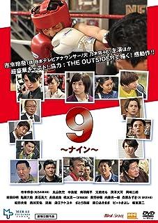 9〜ナイン〜 [DVD]
