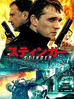 スティンガー(字幕版)
