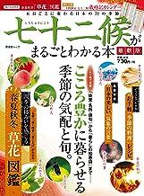 表紙: 晋遊舎ムック 七十二候がまるごとわかる本 最新版 まるごとわかる本シリーズ | 晋遊舎