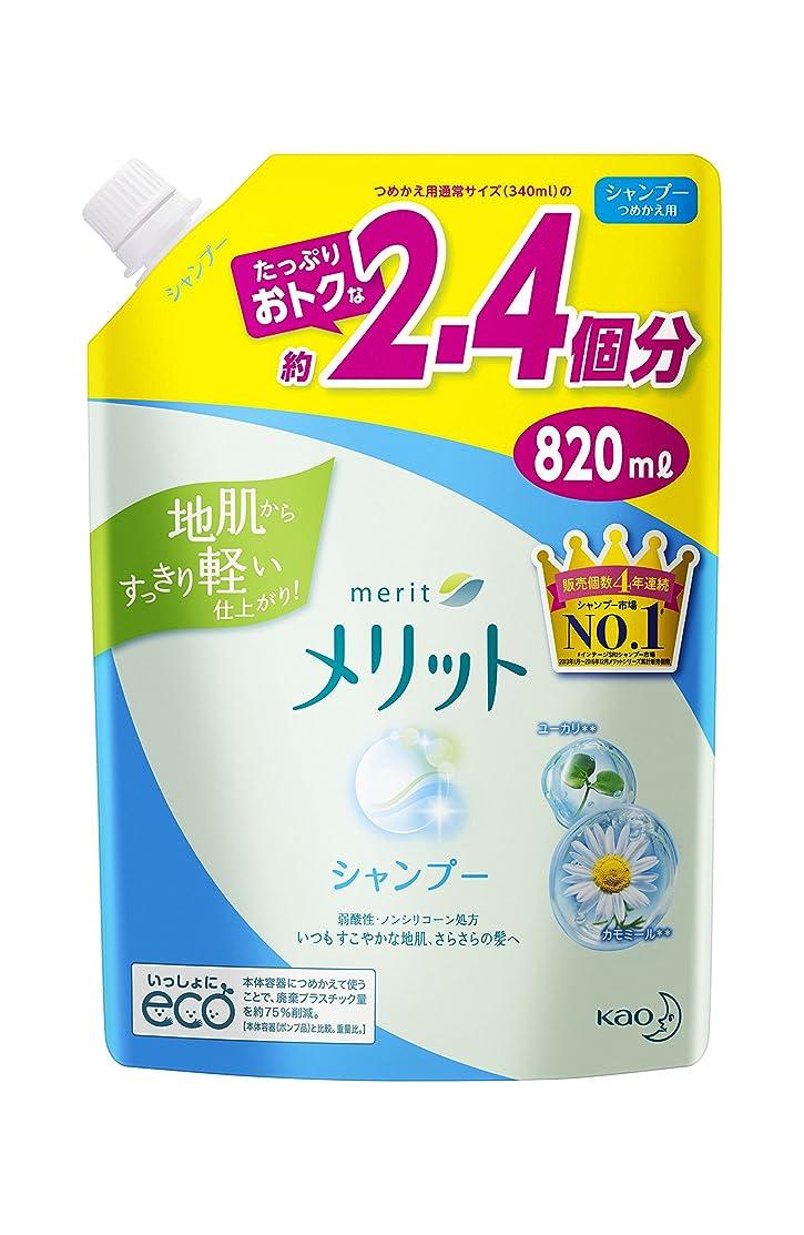 不屈野菜記念【大容量】メリット シャンプー つめかえ用 820ml(2.4個分)