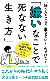 It is not a matter of living by what you love but a matter of not dying by what you hate (Japanese Edition)