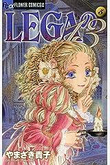 LEGAの13(5) (フラワーコミックスα) Kindle版