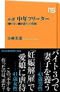 ルポ 中年フリーター―「働けない働き盛り」の貧困 (NHK出版新書 566)