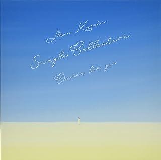 Mai Kuraki Single Collection ~Chance for you~(Rainbow Edition)(2DVD付)