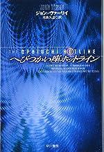 へびつかい座ホットライン (ハヤカワ文庫 SF (647))