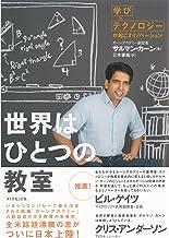 表紙: 世界はひとつの教室   サルマン・カーン