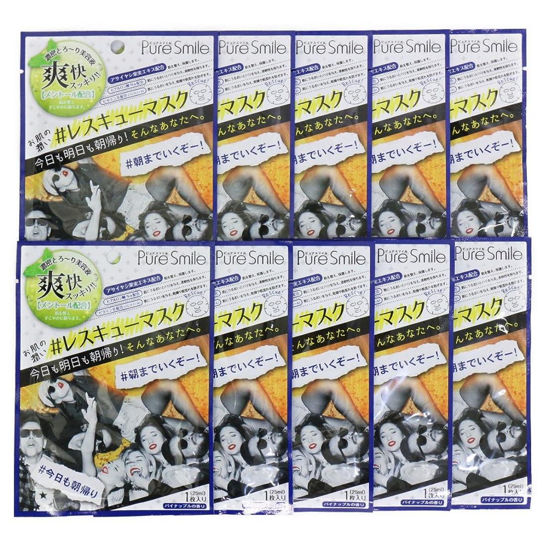 ボウリングスキャンダル良心的Pure Smile ピュアスマイル RCSエッセンスマスク パイナップル 10枚セット