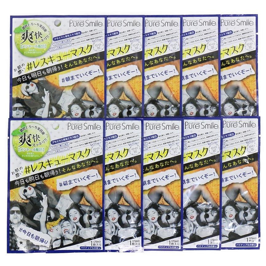 補助ストリーム六分儀Pure Smile ピュアスマイル RCSエッセンスマスク パイナップル 10枚セット