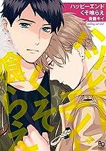 表紙: ハッピーエンドくそ喰らえ (enigmaコミックス) | 青藤キイ