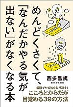 表紙: めんどくさくて、「なんだかやる気が出ない」がなくなる本 | 西多 昌規