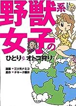 野獣系女子のひとり・オトコ狩り (カルト・コミックス)