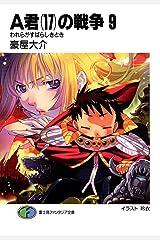 A君(17)の戦争9 われらがすばらしきとき (富士見ファンタジア文庫) Kindle版