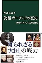 表紙: 物語 ポーランドの歴史 東欧の「大国」の苦難と再生 (中公新書) | 渡辺克義