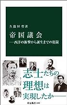 表紙: 帝国議会―西洋の衝撃から誕生までの格闘 (中公新書) | 久保田哲