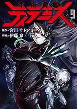表紙: 宇宙戦艦ティラミス 9巻: バンチコミックス | 伊藤亰