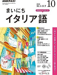 NHKラジオまいにちイタリア語 2018年 10 月号 [雑誌]