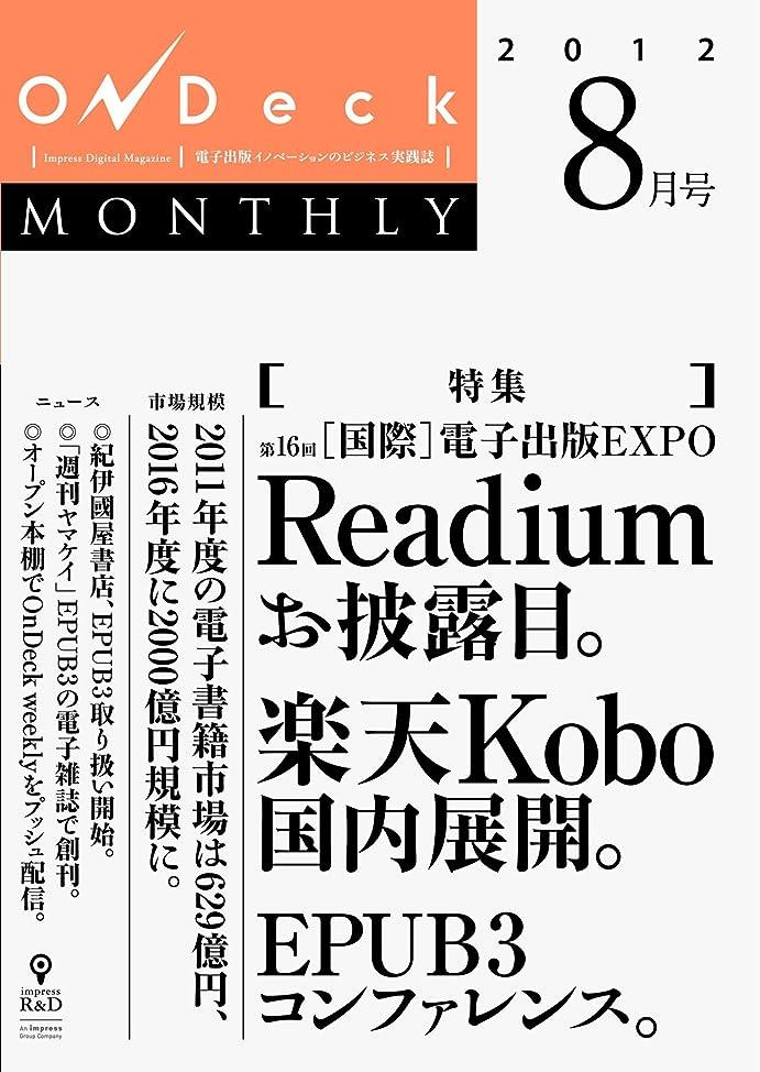 精巧な太字振り向くOnDeck monthly 2012年8月号