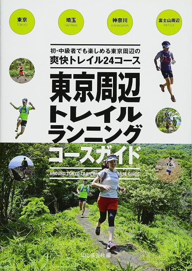 ネストシンク貼り直す東京周辺トレイルランニングコースガイド