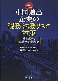 実例でわかる 中国進出企業の税務・法務リスク対策~法制度から現地の商慣習まで~