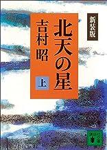 表紙: 新装版 北天の星(上) (講談社文庫) | 吉村昭