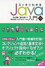 スッキリわかるJava入門 第3版 スッキリわかるシリーズ Kindle版