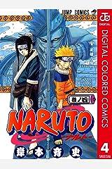 NARUTO―ナルト― カラー版 4 (ジャンプコミックスDIGITAL) Kindle版
