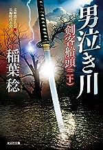 表紙: 男泣(おな)き川~剣客船頭(二十)~ (光文社文庫) | 稲葉 稔