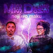 The Thema of Miss Dopeness (Hawaiian Remix) [feat. Chinza Dopeness & Miss Hawaii]