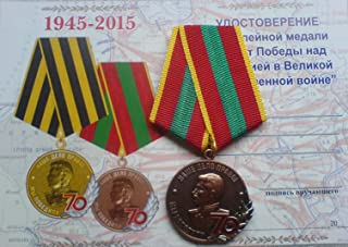 70 Years of the Victory in WW2 Great Patriotic War USSR Soviet Union Russian Military Communist Medal Stalin Type 2