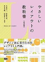 表紙: やさしいレイアウトの教科書[改訂版]   内藤 孝彦