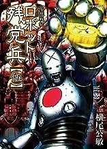 表紙: 妄想戦記ロボット残党兵(5) (RYU COMICS) | 横尾公敏