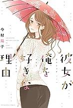 表紙: 彼女が俺を好きな理由 (ヤングキングコミックス)   今村陽子