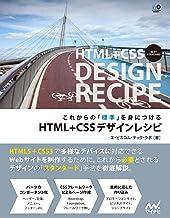 表紙: これからの「標準」を身につける HTML+CSSデザインレシピ[固定レイアウト版] | エ・ビスコム・テック・ラボ