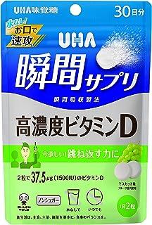 UHA瞬間サプリ 高濃度ビタミンD 30日分