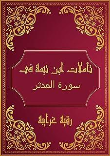 تأملات شيخ الاسلام ابن تيمية في القرآن الكريم سورة المدثر: Reflections of Shaykh al - Islam Ibn Taymiyyah in the Holy Quran Surah Al Mudathir (Arabic Edition)