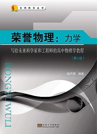 荣誉物理:力学(第3版)
