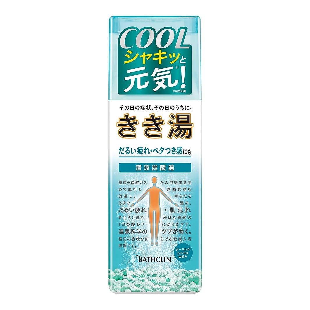 ダニ環境に優しい壊滅的な【医薬部外品】きき湯清涼炭酸湯クーリングシトラスの香り360gスカイブルーの湯透明タイプ入浴剤