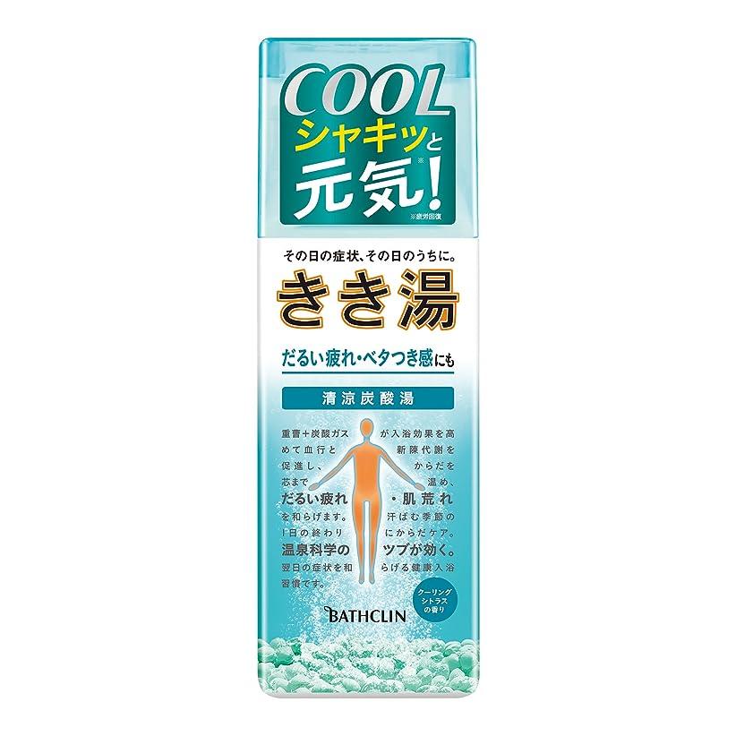 エスニックである幻想的【医薬部外品】きき湯清涼炭酸湯クーリングシトラスの香り360gスカイブルーの湯透明タイプ入浴剤