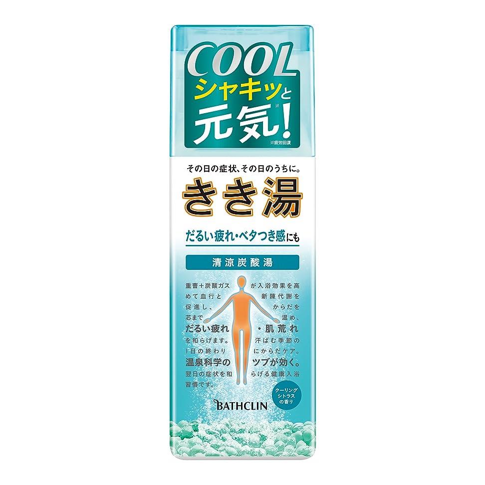 癒す別に中央値【医薬部外品】きき湯清涼炭酸湯クーリングシトラスの香り360gスカイブルーの湯透明タイプ入浴剤