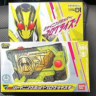 仮面ライダーゼロワン 01 DX プログライズキー シャイニングホッパー バンダイ