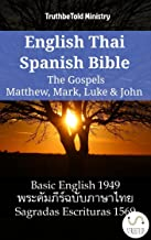 English Thai Spanish Bible - The Gospels - Matthew, Mark, Luke & John: Basic English 1949 - พระคัมภีร์ฉบับภาษาไทย - Sagradas Escrituras 1569 (Parallel ... Halseth English Book 1138) (English Edition)