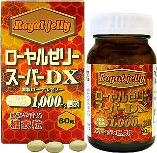 ユウキ製薬 ローヤルゼリースーパーDX1000 30-60日分 60粒