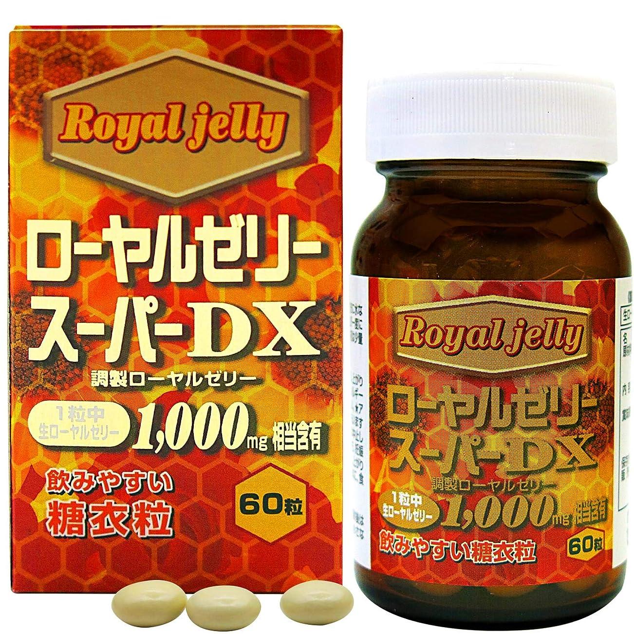 概要患者歌ユウキ製薬 ローヤルゼリースーパーDX1000 30-60日分 60粒