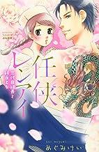 任侠レンアイ 三代目組長と純白乙女 (ぶんか社コミックス S*girl Selection)